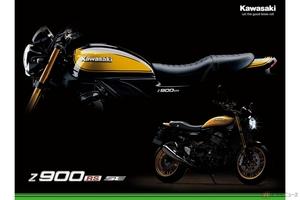 カワサキ「Z900RS SE」 コロナ禍に伴う部品入荷の遅れにより発売を延期