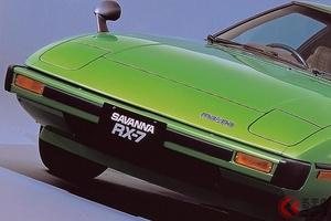 排ガス規制強化のなかマツダが投じた野心作! 初代「サバンナRX-7」を振り返る