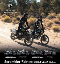 【トライアンフ】スクランブラーに乗り換えるなら今がチャンス! 11/7~12/6まで「Scrambler フェア」を開催