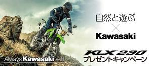 【カワサキ】抽選で1名にオフロードモデル「KLX230」が当たる! 「KLX230プレゼントキャンペーン」を11/2より実施