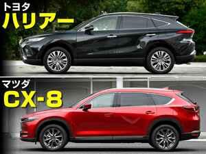 【絶対比較】トヨタ ハリアーとマツダCX-8はキャラクターは異なるがどちらも魅力的で悩ましい!