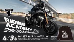 【トライアンフ】ライディングスクール「第4回 TRIUMPH RIDING ACADEMY」を袖ケ浦フォレストレースウェイで4/3開催