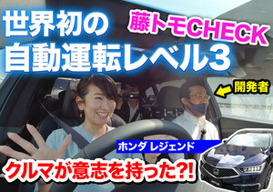 【動画】よそ見したら怒られた?レジェンド 自動運転 レベル3を体感!【藤トモCHECK】