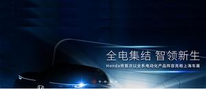 ホンダ 新開発のEVプロトタイプを出展 上海モーターショー2021