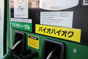 日本初「次世代バイオ燃料」をGSで一般販売 従来燃料と同品質・同価格で世に問う