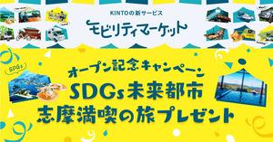 トヨタ「KINTO」WEBサイトで「モビリティマーケット」をオープン