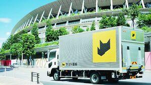 ヤマトHD、東京2020大会での輸送実績 車両1万1000台・ドライバー7700人提供 10tトラック1100台分のゴールなど輸送