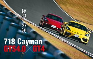 自然吸気ボクサーシックスを搭載するポルシェ 718 ケイマン GTS 4.0とGT4を、富士スピードウェイで比較試乗!