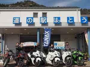 鳥取県に「タナックスの駅」が誕生!? 隼駅まつりで知られる八頭町にある「道の駅 はっとう」が新たなライダーズスポットに