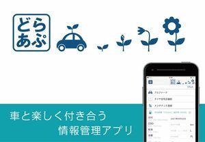 メンテナンス登録機能の充実と燃費データのグラフ表示機能強化でますます便利に!車と楽しく付き合う情報管理アプリ『どらあぷ』ver.5.2配信開始