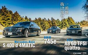 最新ジャーマンプレミアムサルーンを比較試乗! 新型SクラスはBMW 7シリーズとアウディ A8を圧倒するか?