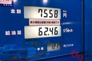 本当にお得?「1円にこだわる」ガソリン価格 なぜ価格変動や地域差は存在する?