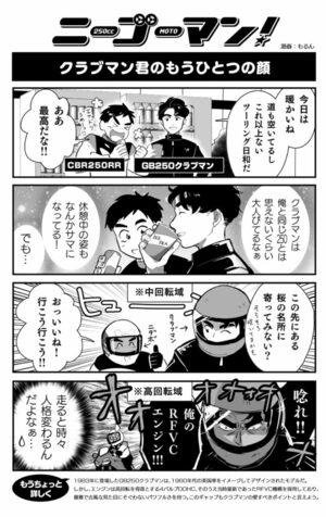 【バイク擬人化漫画】ニーゴーマン! 第27話:ふたつの顔を持つ男!? GB250クラブマン君