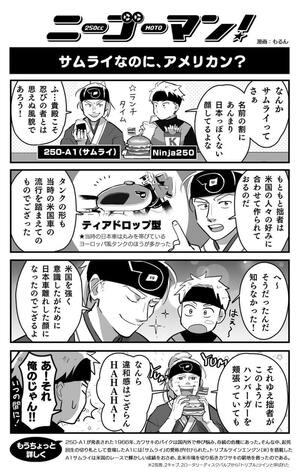 【バイク擬人化漫画】ニーゴーマン! 第26話:新地平を切り拓いた男! 250-A1サムライ君