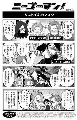 【バイク擬人化漫画】ニーゴーマン!第29話:自慢のマスクは万能の証!?  Vストローム250君【隔週連載】