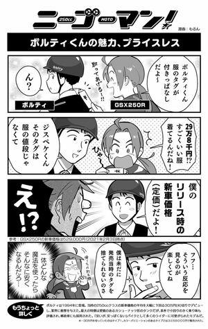 【バイク擬人化漫画】ニーゴーマン! 第25話:安くない男!? ボルティ君