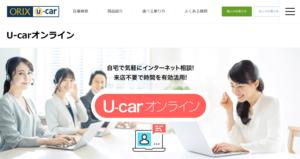 オリックス自動車、オンラインで中古車商談 まず6店舗で展開