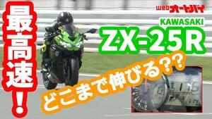 カワサキ「Ninja ZX-25R」の最高速と回転数が知りたい! 平嶋夏海さんが富士スピードウェイで挑戦!