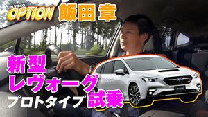 「新型レヴォーグの走りにレーシングドライバーも大興奮!」飯田章も納得のアイサイトXとは!?【V-OPT】