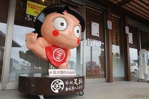 神奈川県に誕生した4番目の道の駅 ここは金太郎伝説とともに山海の名産がひしめくワンダーランド!?