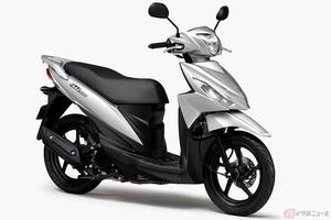スズキ「アドレス110」がマイナーチェンジ 新色の追加と前後連動ブレーキを新採用