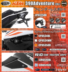 ネクサスからKTM 390Adventure('20~)向けにフェンダーレスキットほか全3アイテム新発売!