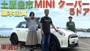 【MINI クーパー 】土屋圭市と藤木由貴が新型 ミニ・クーパー D 5ドアを徹底解説!藤木由貴!念願のMINI!買うのか?