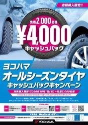 4000円分を還元!横浜ゴムがオールシーズンタイヤ キャッシュバックキャンペーンを実施