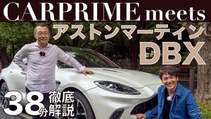 007になれる?アストン初のSUV!アストンマーティンDBXをDBXプロトを日本人唯一国際試乗会で試乗された大谷達也さんと38分徹底解説!