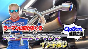 「ターザン山田が最新スポーツマフラーをガチ検証!」7大メーカーの最新モデルをサーキットで徹底比較【V-OPT】