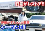 【動画】伊藤かずえさんの愛車シーマを日産が公式レストア!レストア前最後のドライブ直後に語ったこと