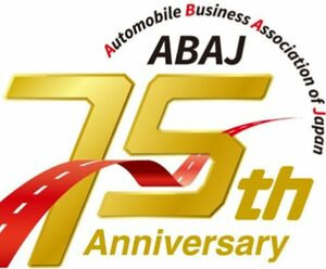 日本自動車会議所、新たな表彰制度「クルマ・社会・パートナーシップ大賞」応募締切を11/20に延長 選考委員も決定
