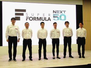 日本レースプロモーション、新プロジェクト「スーパーフォーミュラネクスト50」 カーボンニュートラル技術開発の場に