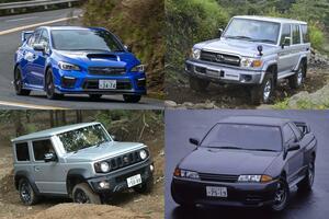 悪路系4WD車は「2or4駆を切り替えるパートタイム」! スポーツ&実用車は「常時4WDのフルタイム」! 2種が存在する理由とは