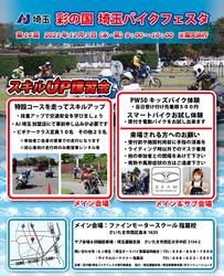 教習所を貸し切ってライディングスキルアップを目指す!「第14回 彩の国 埼玉バイクフェスタ」が11/3に開催