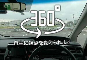本当に危ない「クルマの死角」に潜む危険をVR透過手法で再現!「JAF 360度VR動画クルマの死角編」を公開