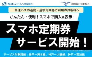 西日本ジェイアールバスが淡路方面の高速バスに「スマホ定期券」を導入!!