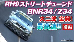 「最先端チューンが施されたBNR34とZ34がバンクに挑む!」ストリートマシン最高速アタック【V-OPT】