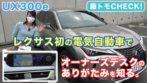 【動画前編】レクサス初のEV、UX300eでもてなされてみた【藤トモCHECK】