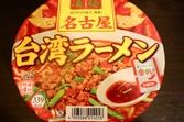 ツーリング先で出会ったご当地カップ麺 旨辛味が病みつきになる「台湾ラーメン」を食す!
