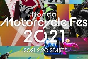 バイクライフの魅力を発信する「Honda Motorcycle Fes 2021」をWebサイトで公開!