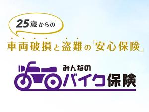 車両破損と盗難対策に! 三井ダイレクト損保が「みんなのバイク保険」の提供をスタート