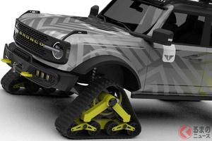 カスタムされたフォード新型「ブロンコ」がカッコいい! 11月のSEMAショーで初公開