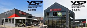 【ヤマハ】レンタルバイクがますます身近に!「YSP 名古屋西」「YSP 名古屋北」が「ヤマハ バイクレンタル」の取り扱いを開始