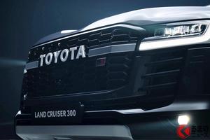 流行りのSUVとは何が違う? トヨタ新型「ランクル」が守る伝統! ライバルと異なる進化とは