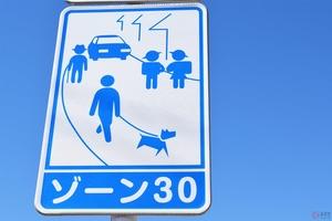 速度違反や人身事故の可能性も!危険だらけの「ゾーン30」を回避できる機能が「カーナビタイム」に搭載