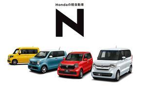 10年で300万台のホンダ「Nシリーズ」! これってどのぐらい「スゴイ」数字?