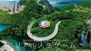 「日産キックス」と「人生ゲーム」がコラボ! 500kmにおよぶ「リアル人生ゲーム」の参加者を募集中
