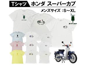 WEB ショップ「CAMSHOP.JP」からホンダ スーパーカブの公式ライセンス商品「スーパーカブTシャツ」が発売!