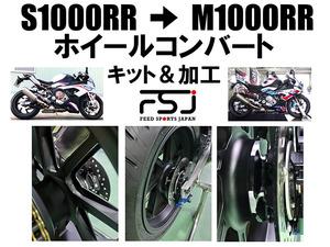 BMW S1000RRのホイールをM1000RRに! フィードスポーツジャパンからホイールコンバートキットが登場